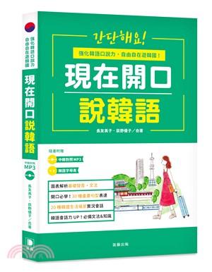 現在開口說韓語:強化韓語口說力,自由自在遊韓國