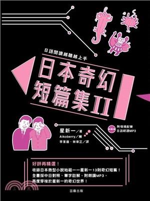 日語閱讀越聽越上手-日本奇幻短篇集Ⅱ