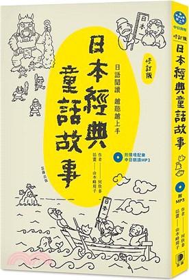 日語閱讀越聽越上手:日本經典童話故事