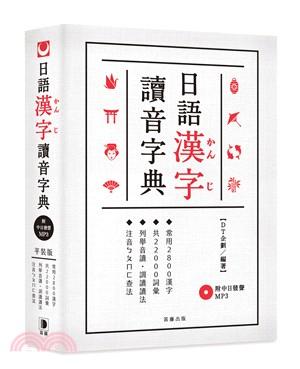 日語漢字讀音字典