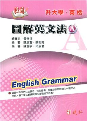 活用圖解英文法AB