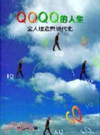 QQQQ的人生:全人理念與現代化