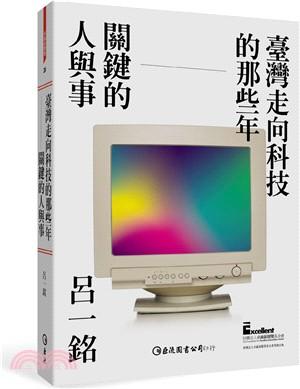臺灣走向科技的那些年:關鍵的人與事