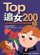 TOP追女200招