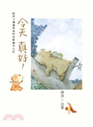 今天真好!:林良X貝果,給孩子滿滿勇氣的詩歌繪本日記