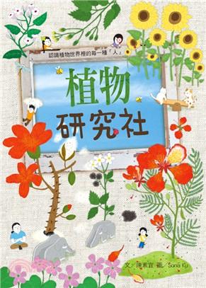 植物研究社