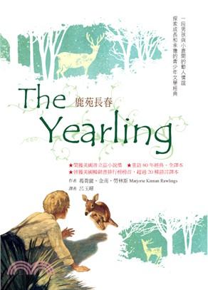 鹿苑長春The Yearling【重訪經典全譯本】