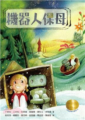 牧笛獎精品童話:機器人保母