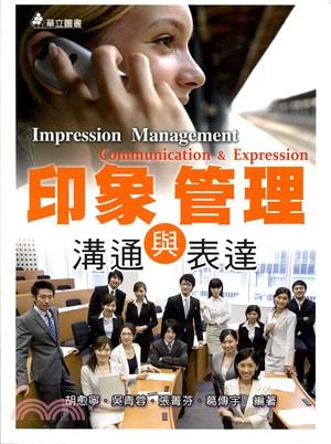 印象管理 : 溝通與表達 = Communication & expression /