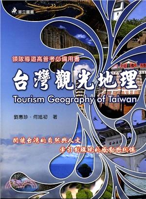 台灣觀光地理:閱讀台灣的自然與人文牽引對環境的感動與關懷