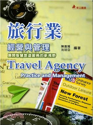旅行業經營與管理 : 展開智慧旅遊服務的新視野 = Travel agency practice and management