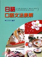 日語口語文法表解-日語教科書43