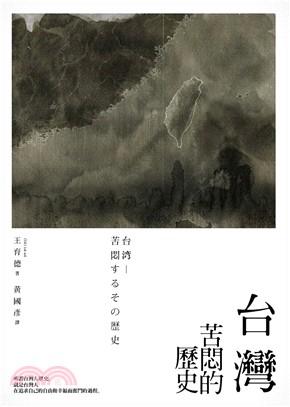 台灣 : 苦悶的歷史