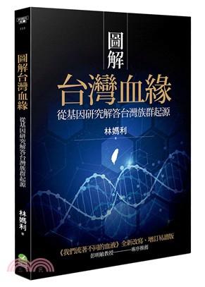 圖解台灣血緣 : 從基因研究解答台灣族群起源