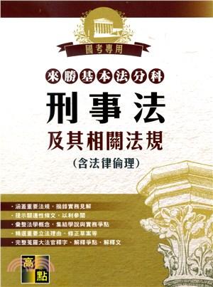 三民網路書店>學習式分科六法:...