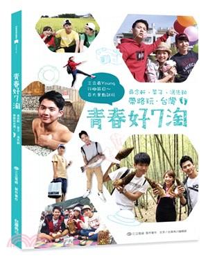 青春好7淘:吳念軒、菜子、馮先鉑帶路玩台灣!