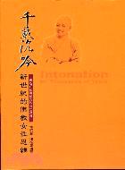 千載沉吟 : 新世紀的佛敎女性思維 = Intonation for thousands of years /