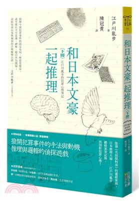 和日本文豪一起推理:江戶川亂步的犯罪心理筆記