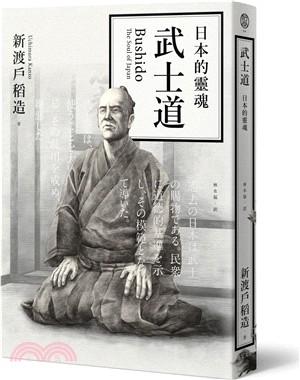 武士道:日本的靈魂