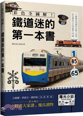 彩色全圖解!鐵道迷的第一本書