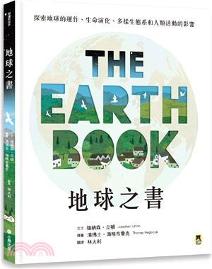地球之書:探索地球的運作、生命演化、多樣生態系和人類活動的影響