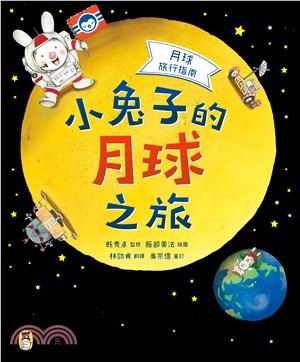 月球旅行指南 : 小兔子的月球之旅