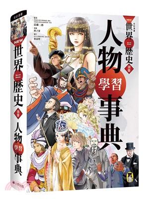 NEW全彩漫畫世界歷史別冊:人物學習事典