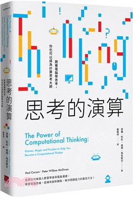 思考的演算:跟著電腦學思考,你也可以成為計算思考大師
