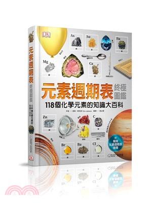 元素週期表終極圖鑑 : 118個化學元素的知識大百科