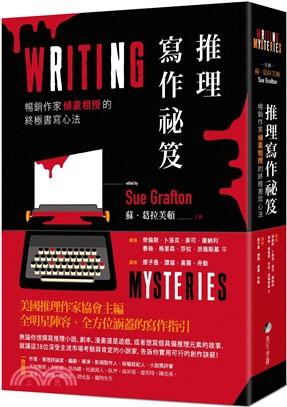 推理寫作祕笈 : 暢銷作家傾囊相授的終極書寫心法