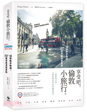 享受吧!倫敦小旅行:10條散步路線,257個深度漫遊景點