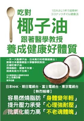 吃對椰子油,跟著醫學教授養成健康好體質