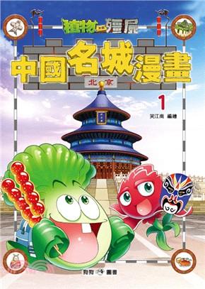 植物大戰殭屍 : 中國名城漫畫