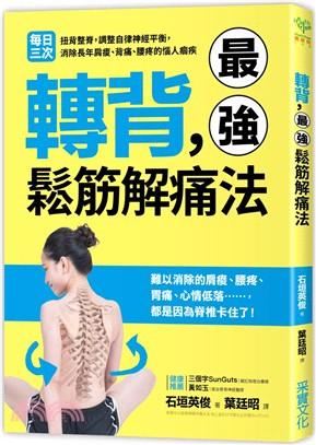 轉背,最強鬆筋解痛法:每日三次扭背整脊,調整自律神經平衡,消除長年肩痠、背痛、腰疼的惱人痼疾