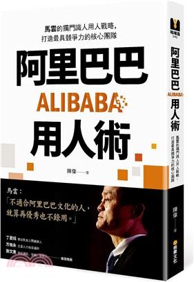 阿里巴巴用人術:馬雲的獨門識人用人戰略,打造最具競爭力的核心團隊