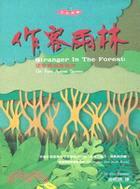 作客雨林 : 徒步橫越婆羅洲