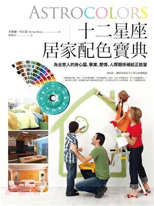 十二星座居家配色寶典:為全家人的身心靈、事業、愛情、人際關係補給正能量