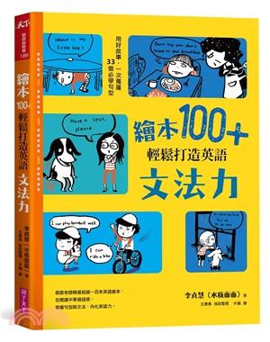 繪本100+輕鬆打造英語文法力