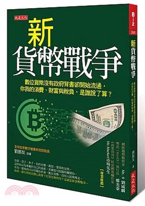 新貨幣戰爭:數位貨幣沒有政府背書卻開始流通,你我的消費、財富與稅負,是誰說了算?