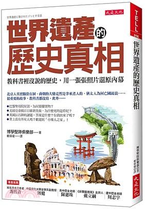 世界遺產的歷史真相:教科書裡沒說的歷史,用一張張照片還原內幕