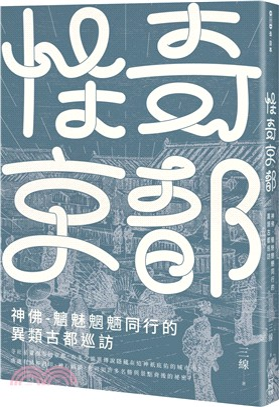 怪奇京都:神佛-魑魅魍魎同行的異類古都巡訪