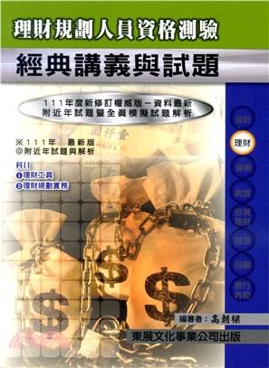 理財規劃人員資格測驗精典講義與試題