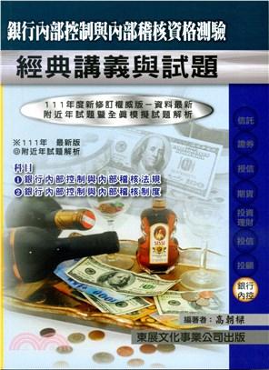 銀行內控人員精典講義與試題