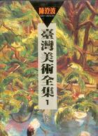 臺灣美術全集 = Taiwan fine arts series