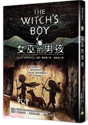 女巫的男孩