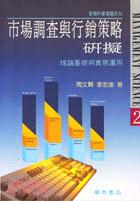 市場調查與行銷策略研擬:理論基礎與實務運用