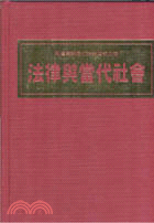 法律與當代社會 : 馬漢寶敎授七秩榮慶論文集 = Law and contemporary society :  essays in honor of the seventieth birthday of professor Herbert Han-Pao Ma /