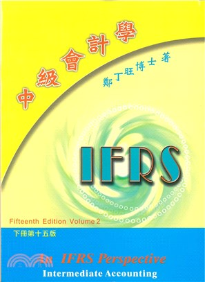 中級會計學(下冊)附解答光碟 第十三版