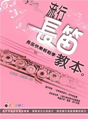 流行長笛教本 長笛快樂輕鬆學 = Flute popular textbook