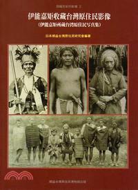 伊能嘉矩收藏臺灣原住民影像